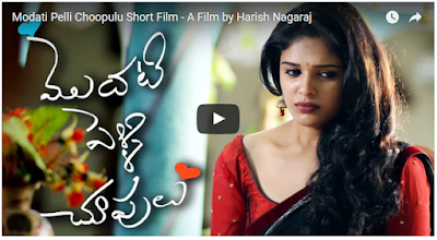 Modati Pelli Choopulu Short Film  - A Film by Harish Nagaraj