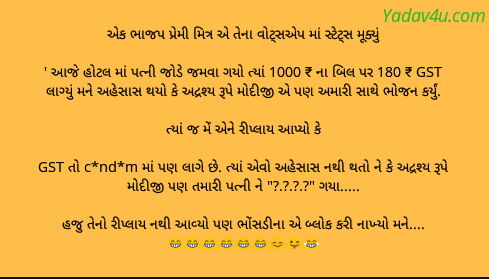Funny gujrati jokes Text And Photos