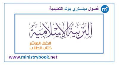 كتاب التربية الاسلامية للصف العاشر الامارات 2018-2019-2020-2021