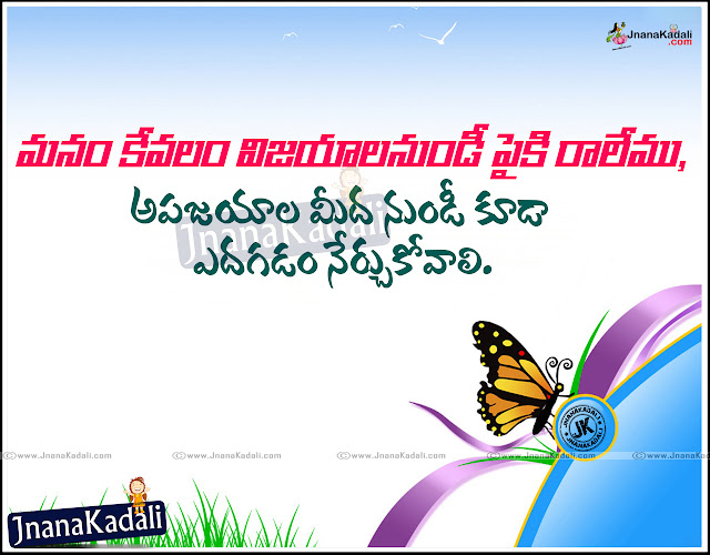 Beautiful Telugu life quotes for friends,Lesson learned in Life telugu quotes, Best Quotes Before you life quotes,Nice Life quotes thoughts in telugu for friends,Best Telugu Thoughts for good morning and good night