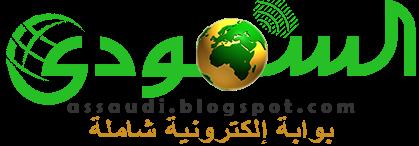 شعار السعودي الإخباري - صحيفة إلكترونية
