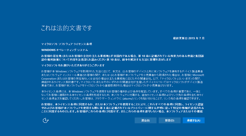 【Windows 10 Insider Preview】ビルド10240 1