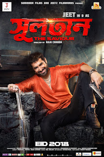 Hoichoi Unlimited (2018) Bengali Movie Official Poster - Flowers