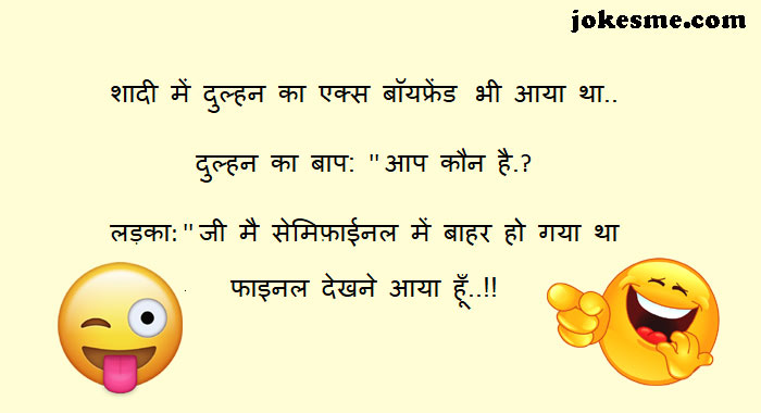 boy girl hindi jokes