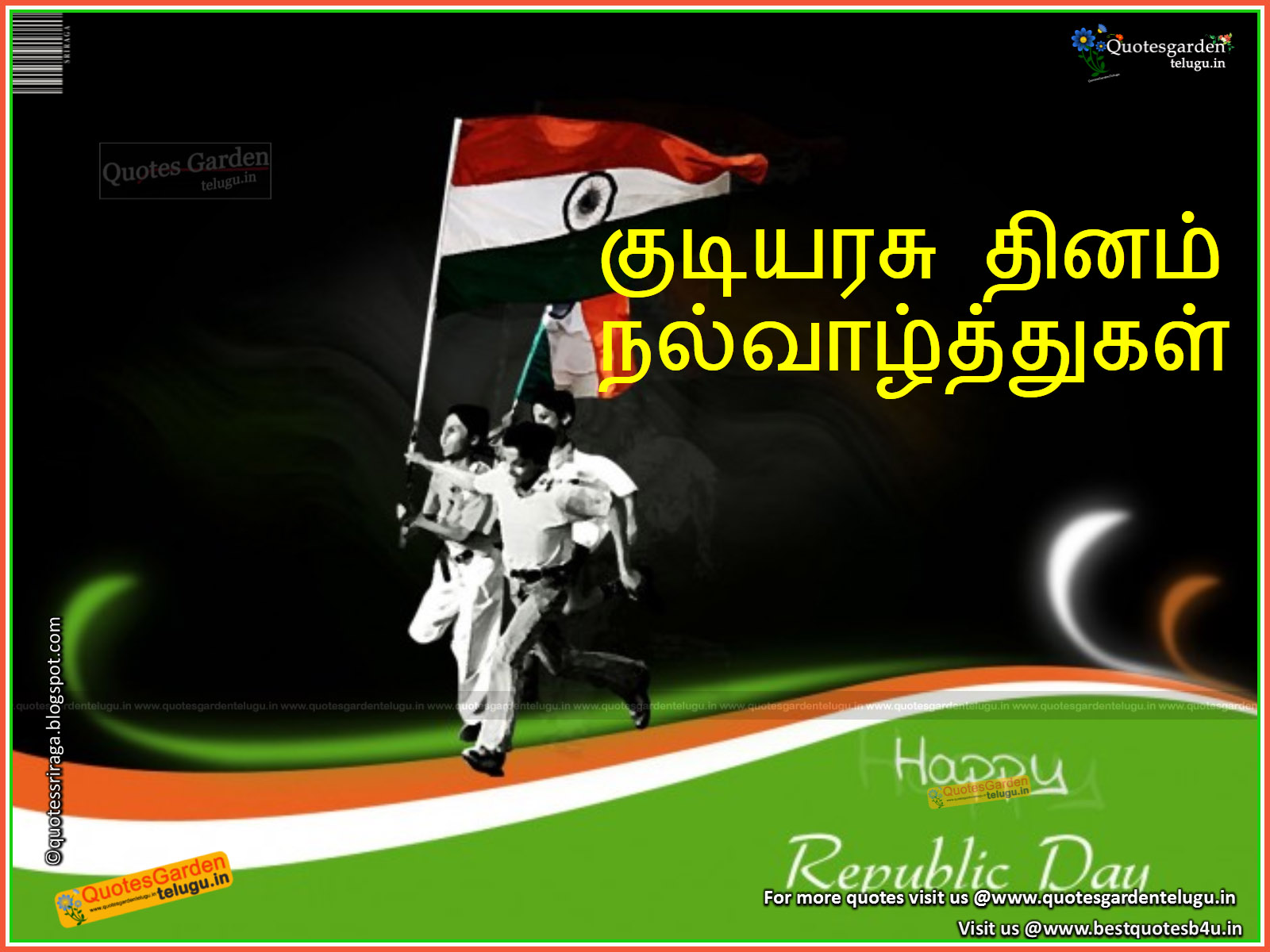republic day quotes in tamil | happy republic day 2018 images, sms