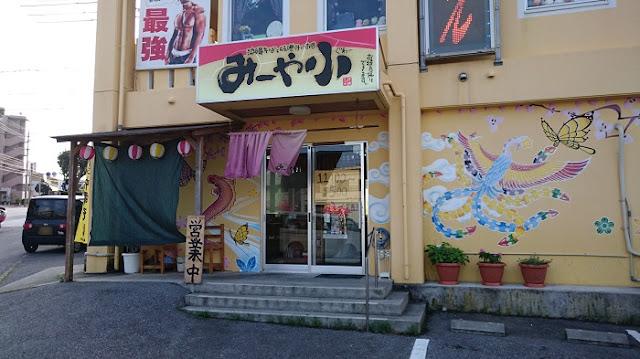 沖縄そばと味噌汁のお店みーや小の写真