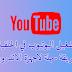 كيفية تشغيل يوتيوب في الخلفية بدون روت