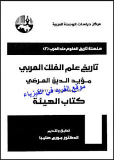 كتاب تاريخ علم الفلك العربي pdf، كتب علم الفلك والفضاء والكون ، كتب فيزياء فلكية pdf برابط تحميل مباشر مجانا