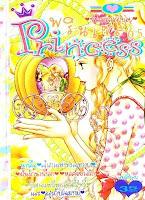 การ์ตูนสแกน Princess เล่ม 65