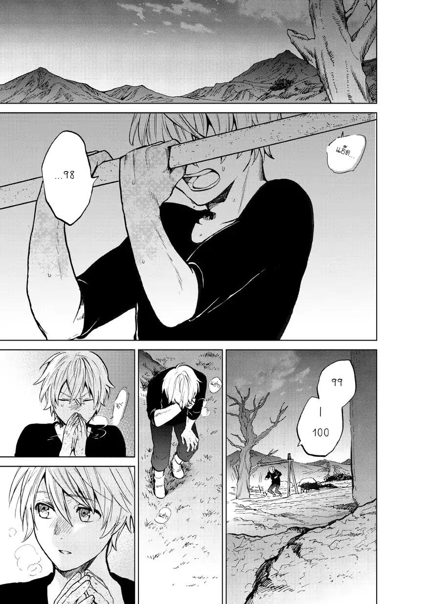 อ่านการ์ตูน Saihate no Paladin ตอนที่ 6 หน้าที่ 1
