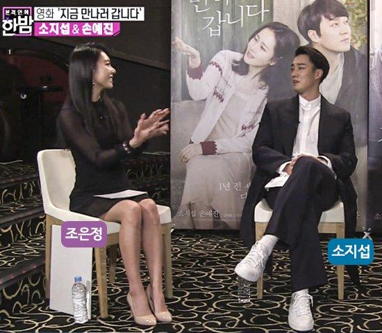 تعليقات الكوريين على خبر مواعدة سو جي سوب لمذيعة تصغره بـ 17 سنة