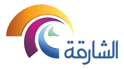 قناة الشارقة بث مباشر