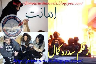 Amanat novel pdf by Sidra Kmal