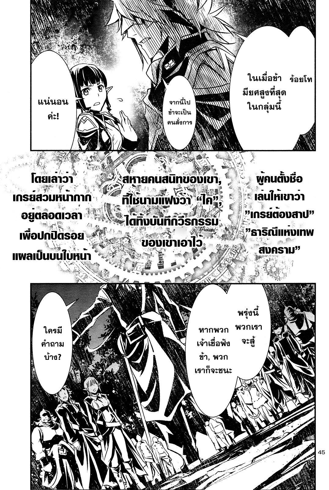อ่านการ์ตูน Shinju no Nectar ตอนที่ 4 หน้าที่ 45