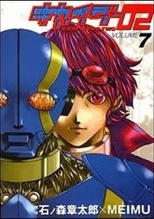 キカイダー02 第01-07巻