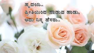 latest-2017- wishes-in-kannada-flower-romantic-images-pictures-pics-hd-love-heart-For-valentines-rose-day