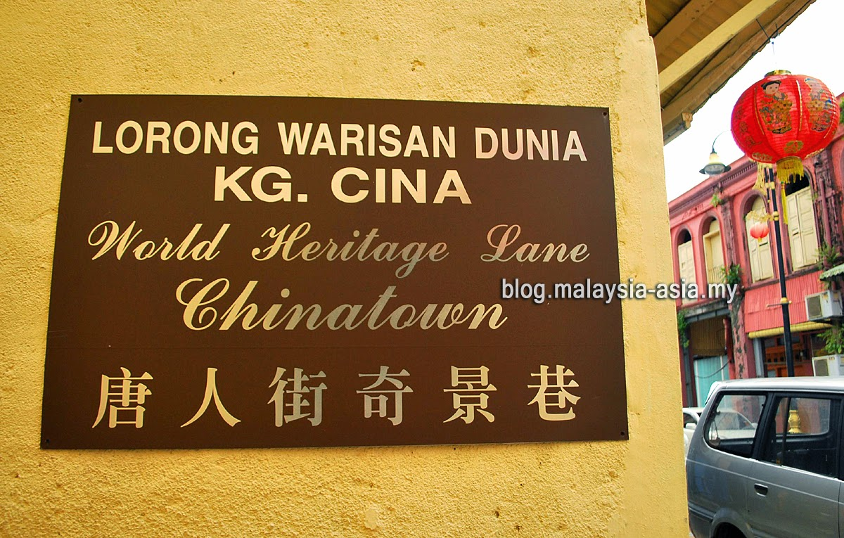 world Heritage Lane in Chinatown Terengganu