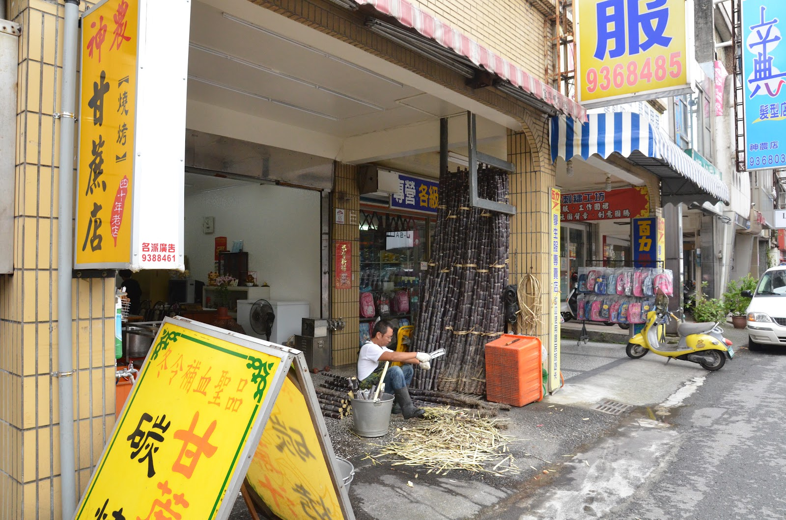 Rock N Code: 宜蘭零嘴 黑店冰&神農甘蔗&游家麻糬米糕