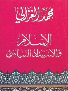 كتاب الاسلام والاستبداد السياسي pdf لمحمد الغزالي