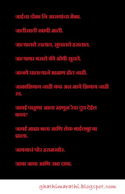 Good Morning Funny Quotes Marathi