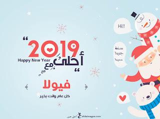 2019 احلى مع فيولا