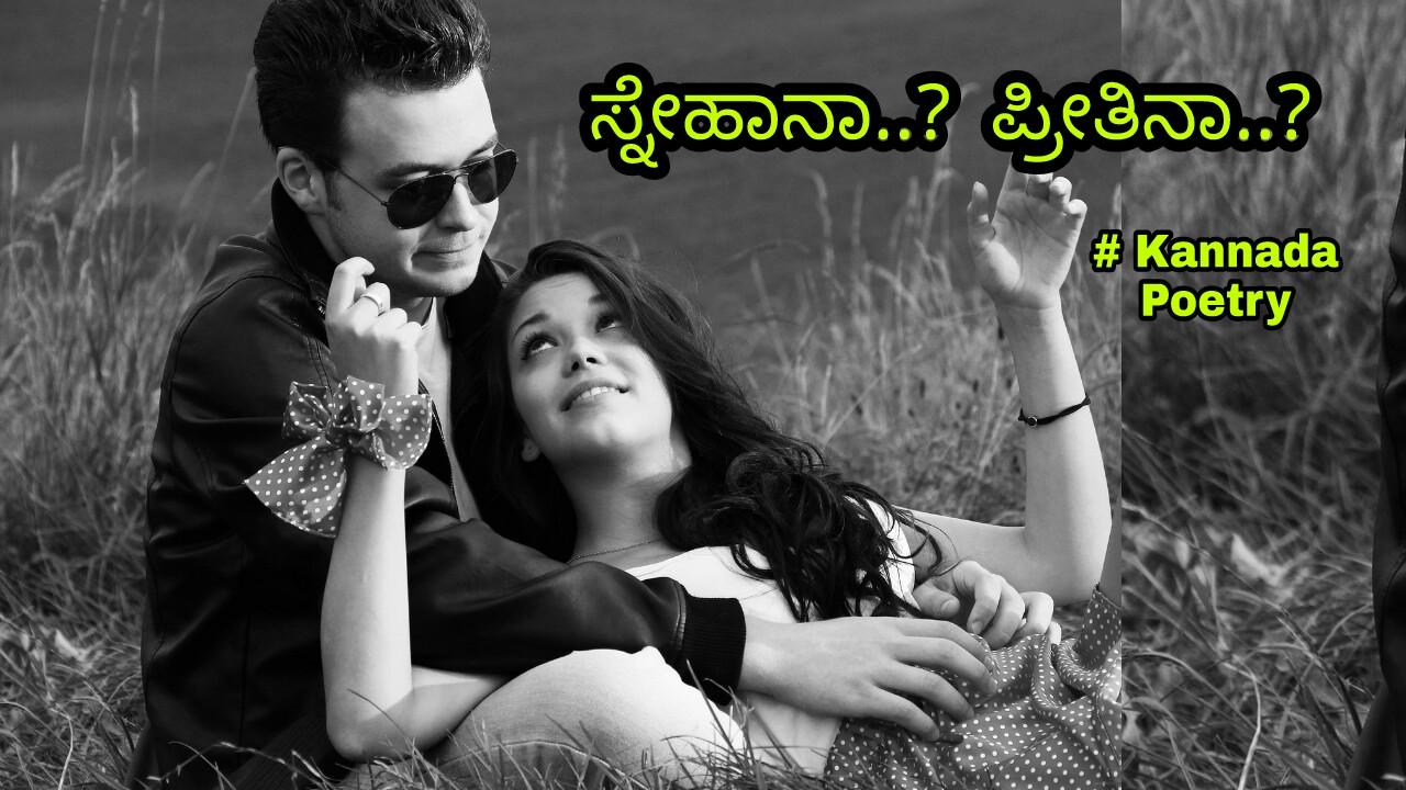 ಸ್ನೇಹಾನಾ? ಪ್ರೀತಿನಾ? -  Kannada Love Poetry - Kannada Kavanagalu