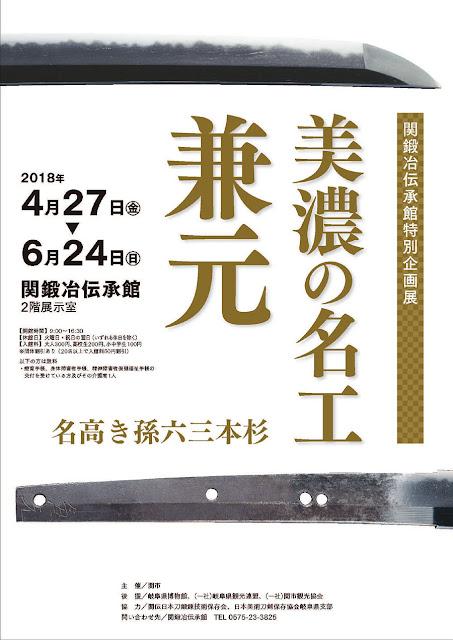 https://www.city.seki.lg.jp/kanko/0000012290.html