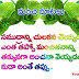 Telugu Manchi matalu | Telugu Good Words images