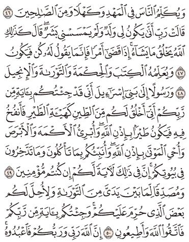 Tafsir Surat Ali Imron Ayat 46, 47, 48, 49, 50