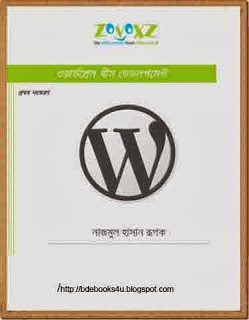 Wordpress Theme Development Bangla Tutorial Pdf