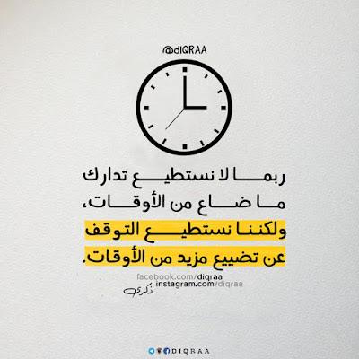 التوقف عن تضييع مزيد من الاوقات