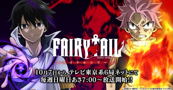 Fairy Tail Anime 2018