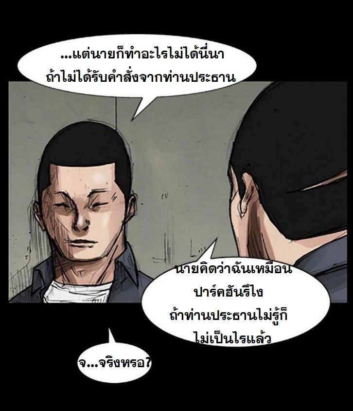 Dokgo - หน้า 12