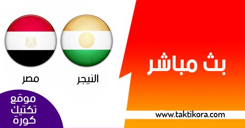 مشاهدة مباراة مصر والنيجر بث مباشر اليوم في تصفيات كأس أمم أفريقيا 2019