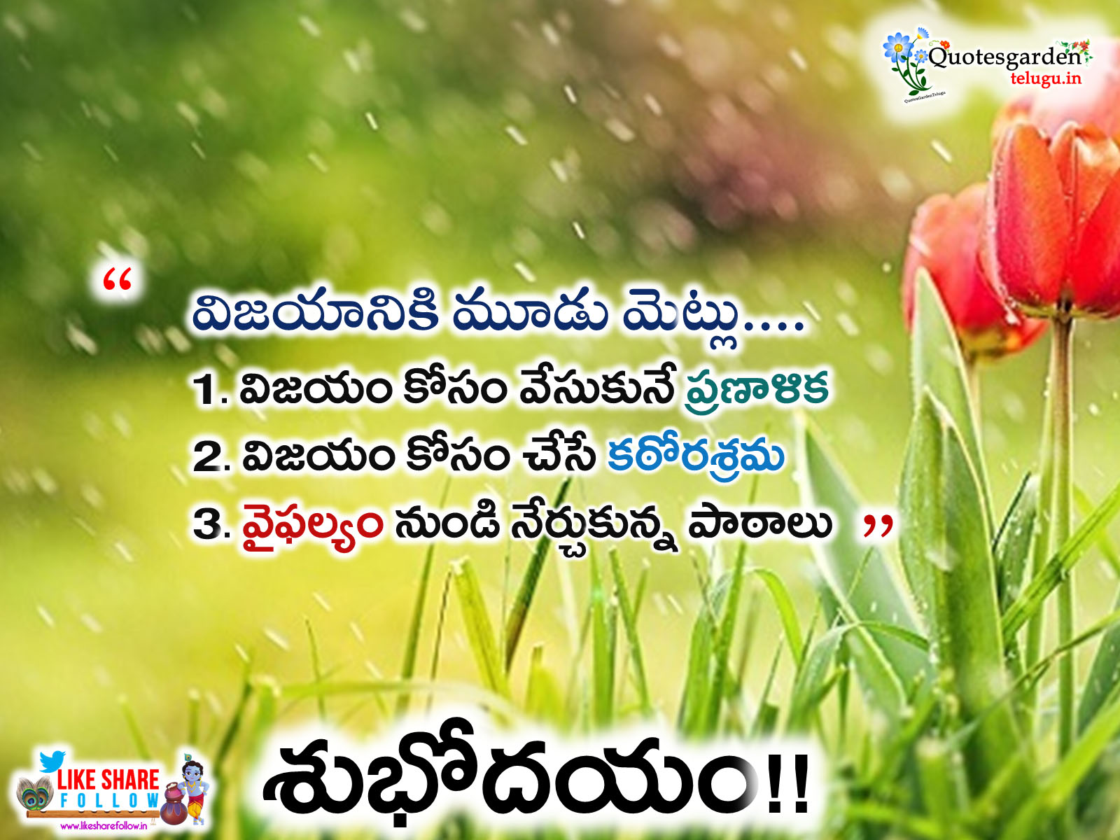 Best Good Morning Quotes In Telugu Messages Wallpapers Like Share
