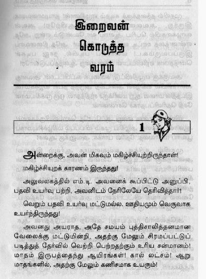 Tamil Novels: Iraivan Kodutha Varam by Ramanichandran