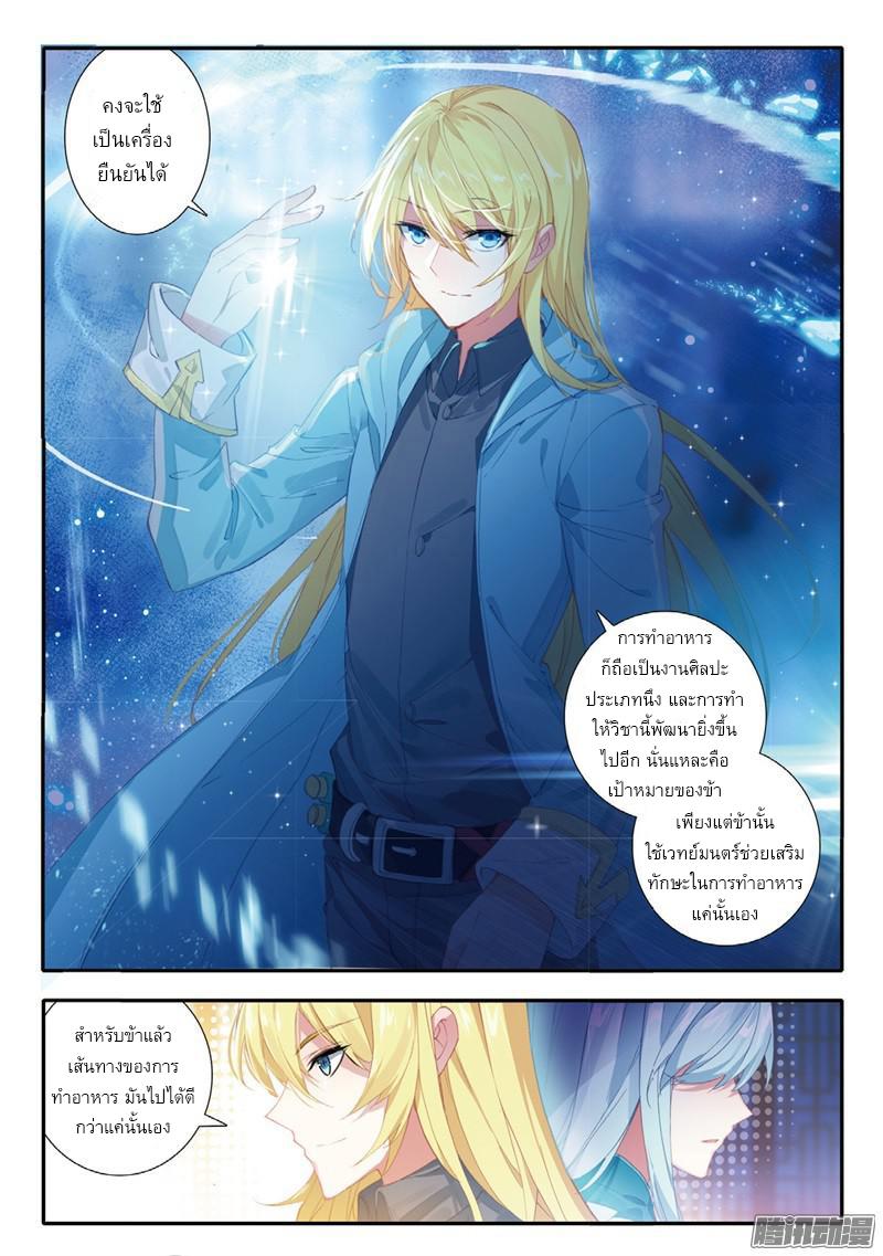 อ่านการ์ตูน The Magic Chef of Ice and Fire S2 2 ภาพที่ 6