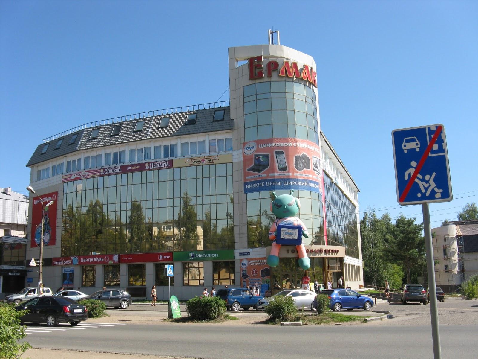 """Виды, фотографии, фото города Чайковского: ТЦ """"Ермак ..."""