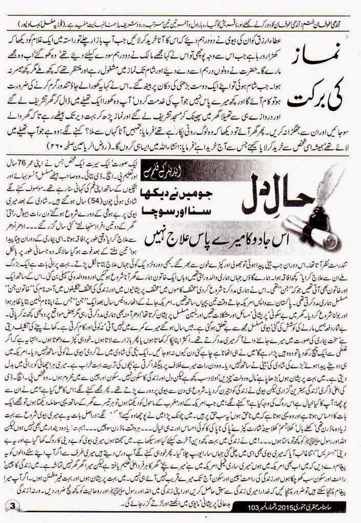 Ubqari Magazine January 2015 Page 03
