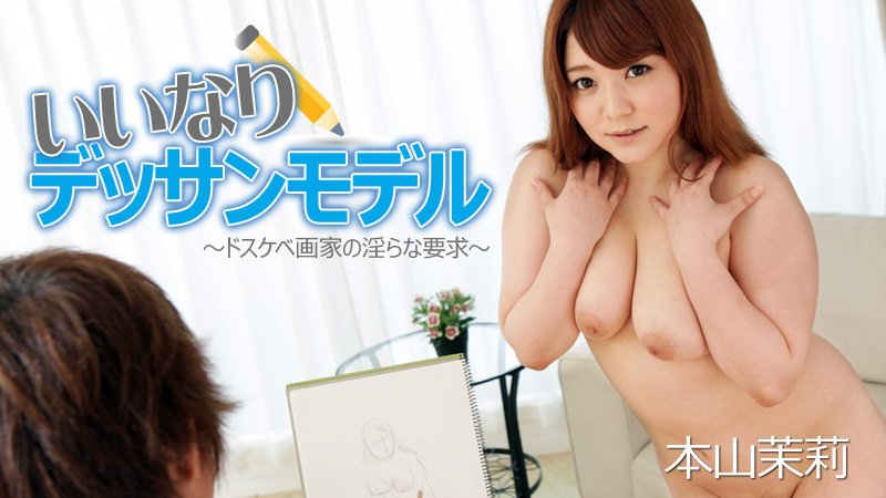 UNCENSORED HEYZO 1284 Motoyama Mari Dirty Painter and a Subjective Model, AV uncensored