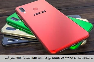 مواصفات وسعر ASUS Zenfone 6 مع كمرة 48 MB وبطارية 5000 مللي أمبير