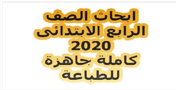 اقوى الأبحاث للصف الرابع الابتدائى 2020