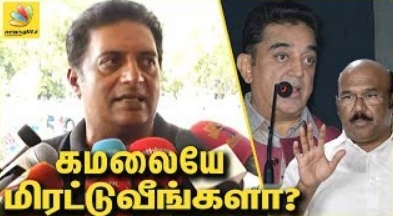 Prakash Raj Speech about Kamal & Rajini entering into Politics
