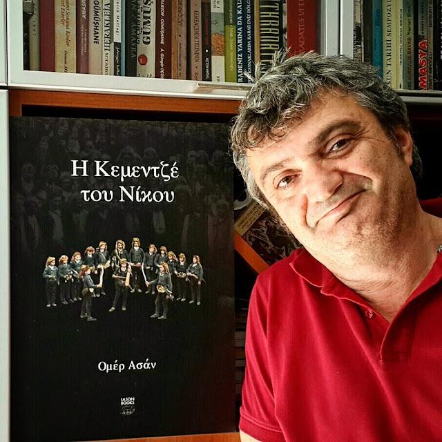 Ο Ομέρ Ασάν στα μαθήματα Ποντιακής διαλέκτου παρουσιάζει το νέο του βιβλίο