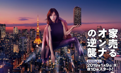 Sinopsis Your Home is My Business (Drama Jepang) 2019: Saingan Agen Real Estat