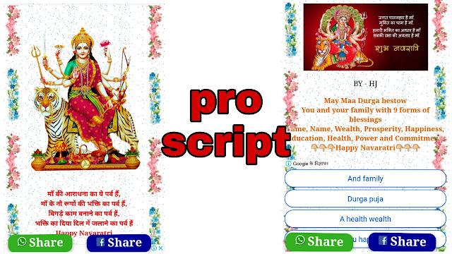 Download Durga puja viral script free