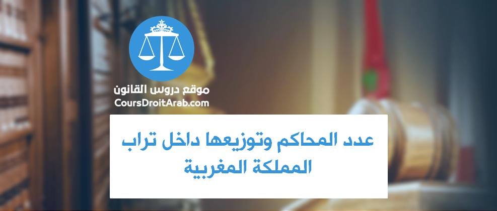 عدد المحاكم وتوزيعها داخل تراب المملكة المغربية