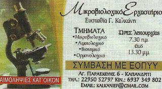ΜΙΚΡΟΒΙΟΛΟΓΙΚΟ ΕΡΓΑΣΤΗΡΙΟ Ευσταθία Γ. Καλκάνη