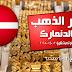 أسعار الذهب اليوم في الدنمارك  أخر تحديث -2-4-2018