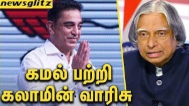 Abdul Kalam's Grandson Speech about Kamal highlights | Maiam